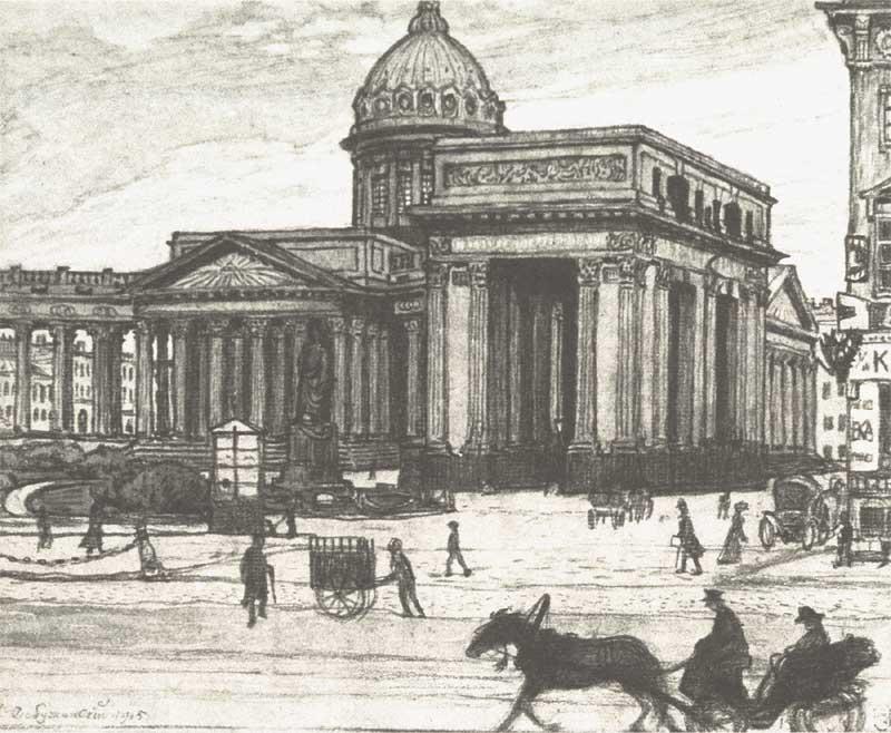 М.В.Добужинский. Казанский собор Kazan cathedral by Mstislav V. Dobuzhinsky